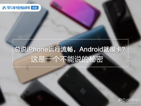 總說iPhone運行流暢不卡,Android就很卡?