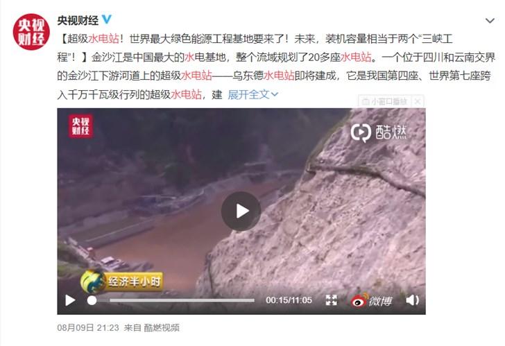"""烏東德""""超級水電站""""即將建成,將打造成世界上最聰明的大壩"""