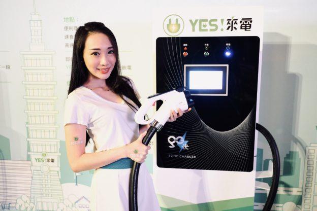 裕隆新品牌「YES!來電」,推出跨廠牌整合式充電服務系統