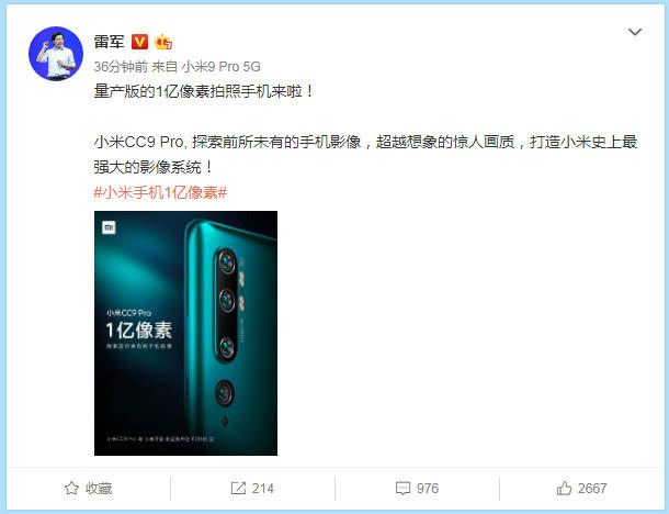 小米將於11月5日發布小米CC 9 Pro 量產1億像素手機