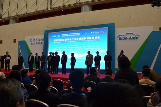 中國新能源汽車零部件發展規劃成果集中亮相北京10月車展