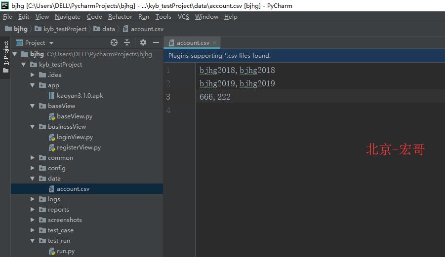 Appium+python自動化(四十一)-Appium自動化測試框架綜合實踐 – 即將落下帷幕(超詳解)