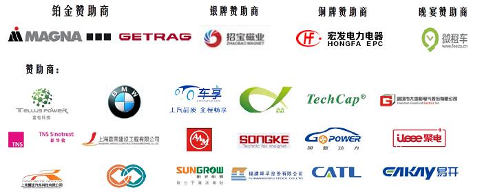 第六屆中國國際新能源汽車論壇2016即將在下周隆重開幕!