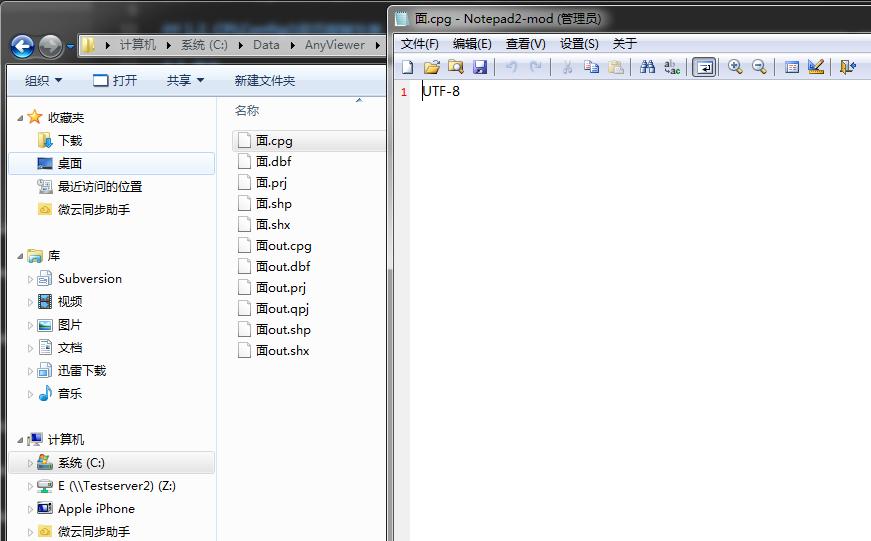 關於GDAL讀寫Shp亂碼的問題總結