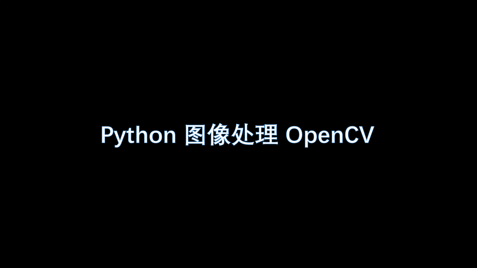 Python 圖像處理 OpenCV (12): Roberts 算子、 Prewitt 算子、 Sobel 算子和 Laplacian 算子邊緣檢測技術