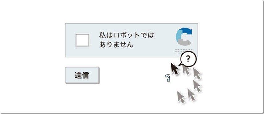 打勾就能判斷我不是機器人? 日本教授現身解釋背後技術含意