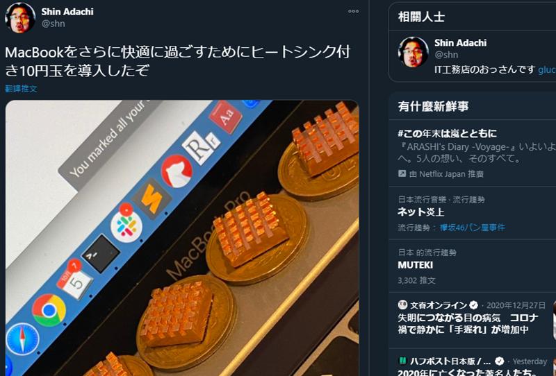 日本網友異想天開使用民間散熱法 + 散熱片幫 MacBook 散熱,結果螢幕不小心蓋上整個毀了_台中搬家