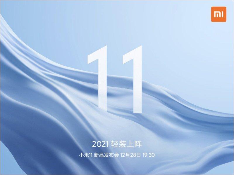 小米11 確定將於 12 月 28 日發表,首款搭載高通 S888 5G 旗艦新機年底降臨!_網頁設計公司