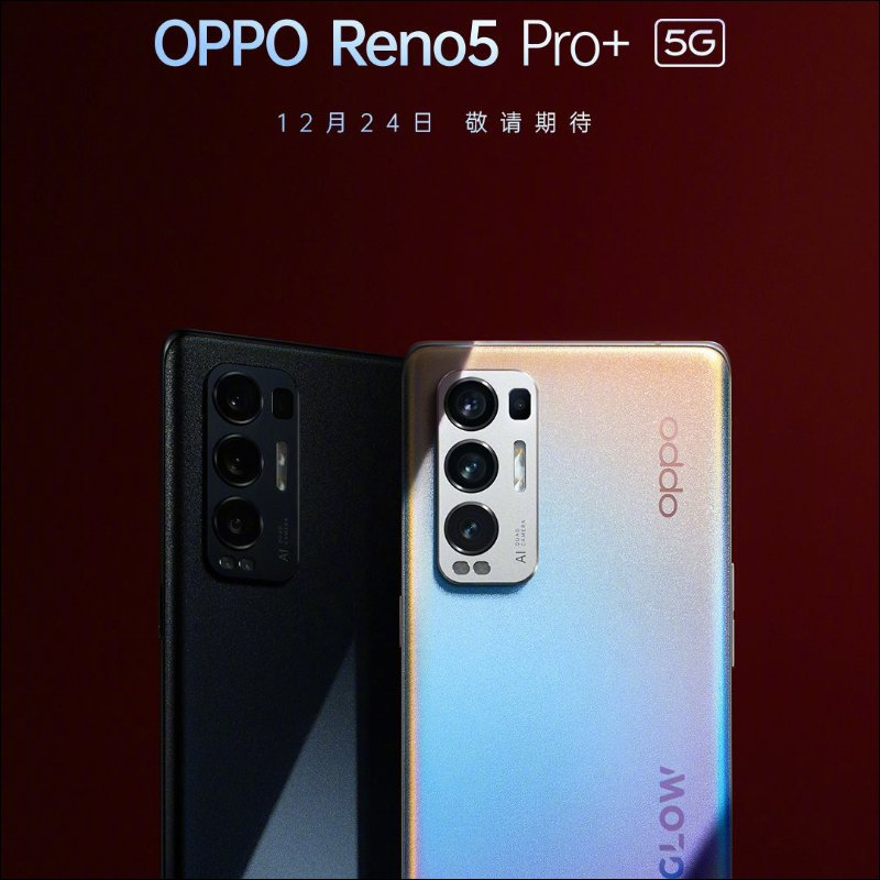 OPPO Reno5 Pro+ 外觀、詳細規格提前曝光!可能是 2020 年最晚發表的 S865 旗艦手機_台中搬家公司