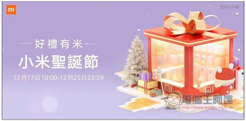 小米聖誕節活動正式開跑!每日簽到拿贈禮、各項產品優惠價、還能用積分換 1 折券_台中搬家